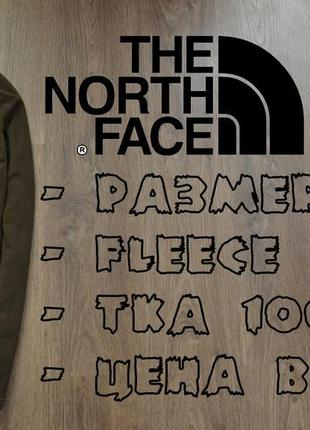 Флис the north face
