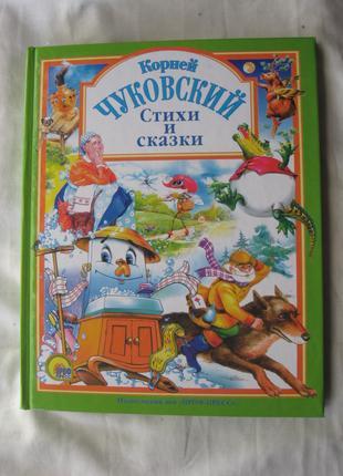 К. Чуковский Стихи и сказки