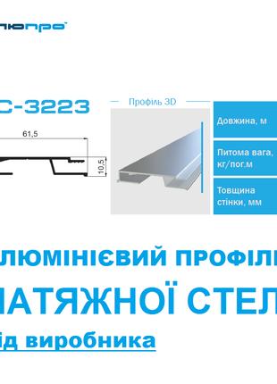 Профиль алюминиевый ПАС-3223 для НАТЯЖНОГО ПОТОЛКА 3D потолок