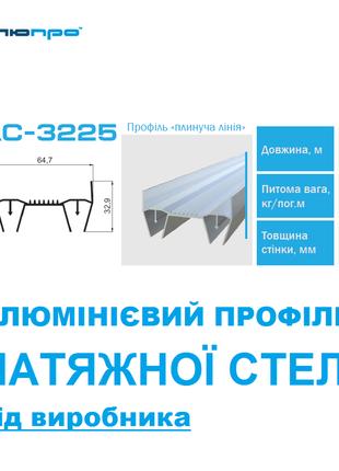Профиль алюминиевый ПАС-3225 для НАТЯЖНОГО ПОТОЛКА плавающая лини