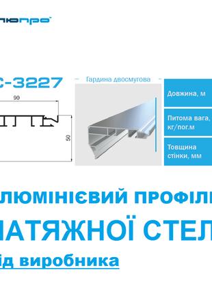 Профиль алюминиевый ПАС-3227 для НАТЯЖНОГО ПОТОЛКА гардина двух