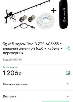 Комплект 3G интернет Интертелеком (антена 17Дб+модем с WiFi+ка...