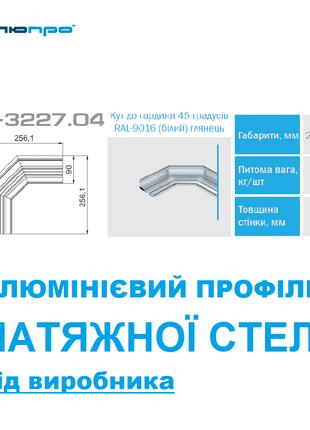 Профиль алюмин. ПАС-3227.04 для НАТЯЖНОГО ПОТОЛКА угол 45 гардина