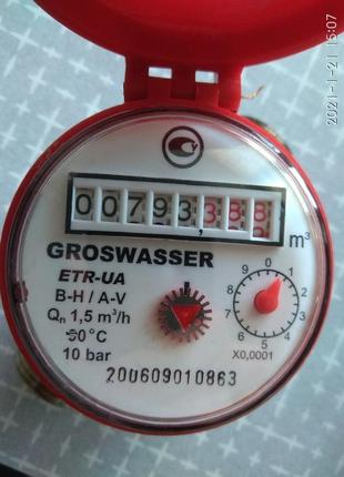 Продам счётчики воды Grosswasser, Zenner
