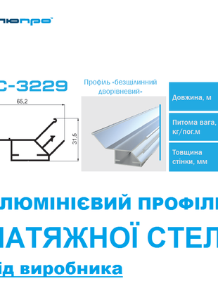 Профиль алюминиевый ПАС-3229 для НАТЯЖНОГО ПОТОЛКА бесщелевой