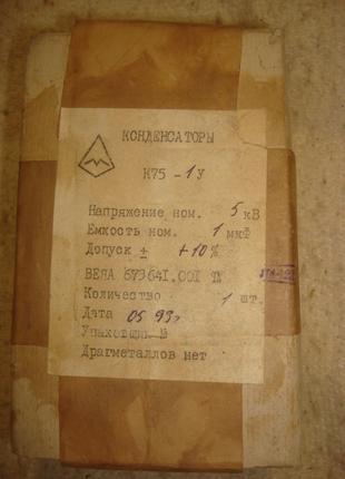 Конденсатор 1 мкФ  х 5 кВ