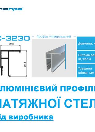 Профиль алюминиевый ПАС-3230 для НАТЯЖНОГО ПОТОЛКА универсальный