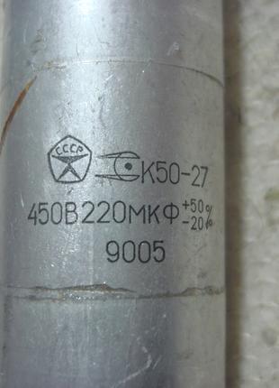 конденсаторы   450 В  х  220  мкФ