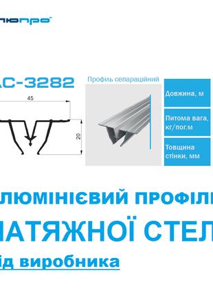 Профиль алюминиевый ПАС-3282 для НАТЯЖНОГО ПОТОЛКА сепарационный