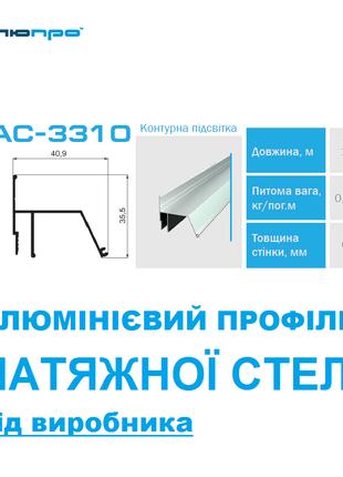 Профиль алюмин ПАС-3310 для НАТЯЖНОГО ПОТОЛКА контурная подсветка
