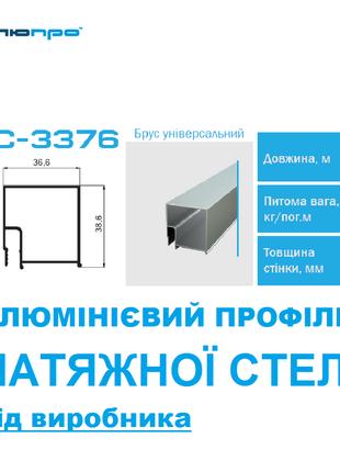 Профиль алюмин. ПАС-3376 для НАТЯЖНОГО ПОТОЛКА брус универсальный