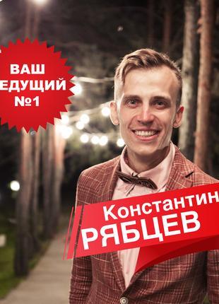 Ведущий на праздник Киев/именины/корпоратив/выпускной/свадьбу/Dj