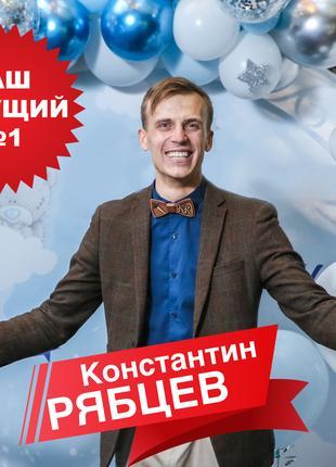 Тамада Киев/на свадьбу/день рождения/праздник/корпоратив/вечірку!
