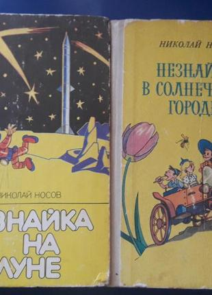 Комплект 2 книги про незнайку