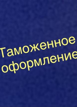 Таможенное оформление экспорта ( с НДС). Таможенный брокер Днепр.