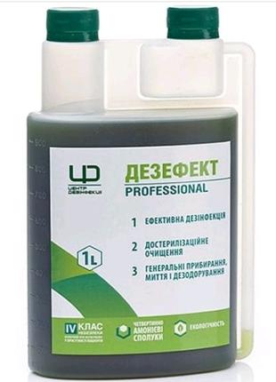 Дезефект (Санифект) дезинфецирующее средство