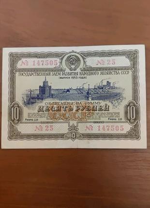 Облігація СССР на суму 10 рублів