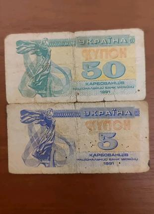 Купони(карбованці) України