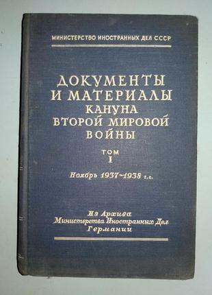 Документы и материалы кануна Второй Мировой войны. Том 1.