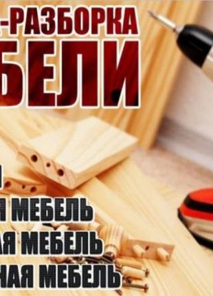 Сборка и разборка мебели в Одессе