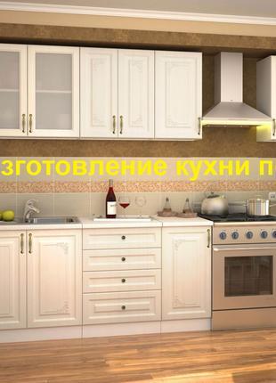 Изготовлю кухню под заказ в Днепре