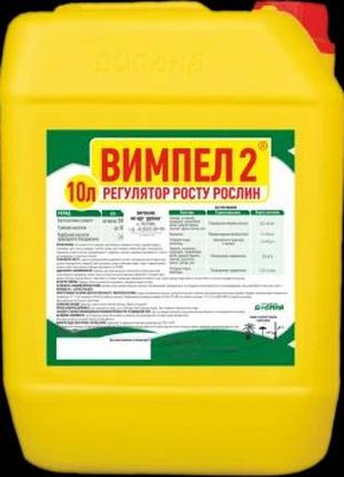 Стимулятор росту рослин Вимпел 2