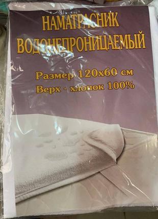 Детский водонепроницаемый махровый наматрасник с резинкой 60*120