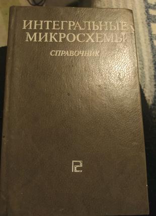 Интегральные микросхемы Тарабрин 1984