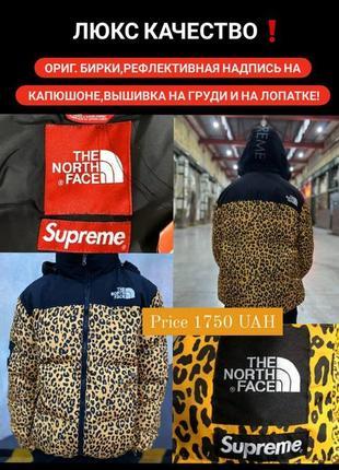 Пуховик зимовий куртка парка supreme  tnf nuptse 700