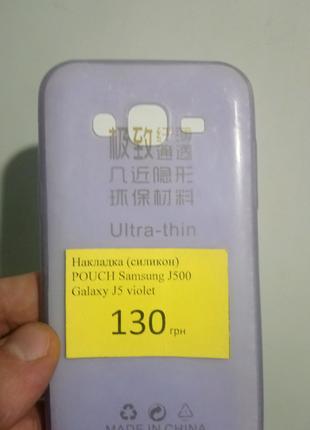Чехол-бампер силиконовый Samsung j500/j5