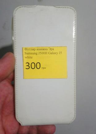 Чехол флип Samsung j5/j500