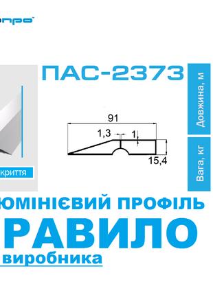 ПРАВИЛО алюминиевое ПАС-2373 без покрытия заглушками штукатурное