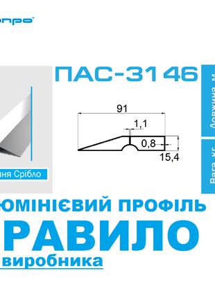ПРАВИЛО алюминиевое ПАС3146 анодирование с заглушками штукатурное