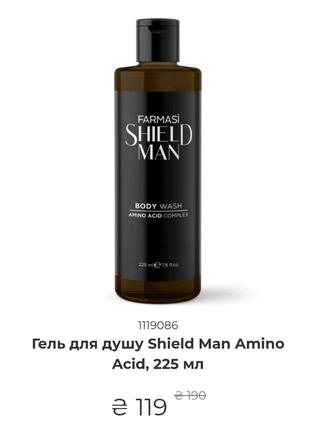 Гель для душа мужской Фармаси Farmasi