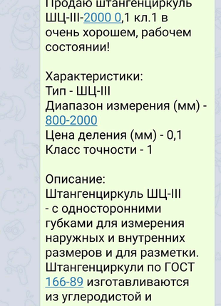 Штанген циркуль