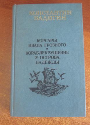 Бадигин К. Корсары Ивана Грозного. Кораблекрушение у острова Наде