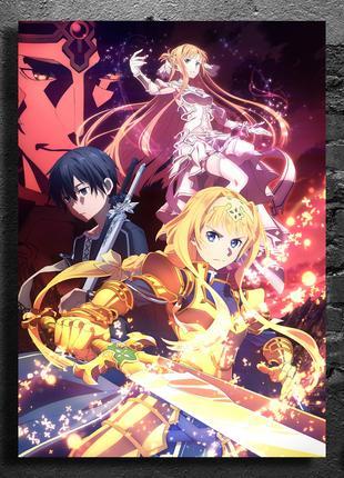 "Аниме Плакат / Постер ""Мастера Меча Онлайн"" | Sword Art Online"