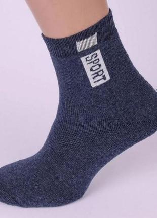 Махровые спортивные носки