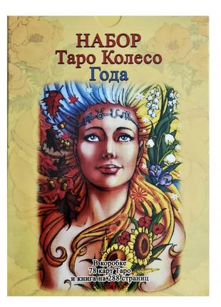 Подарочный набор Таро Колесо года