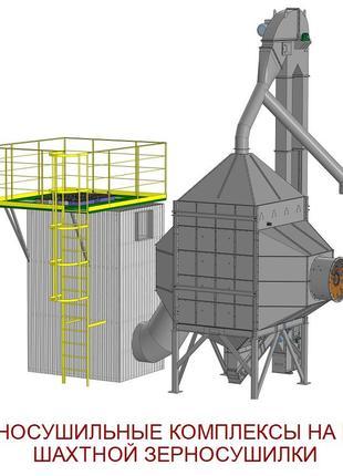 Зерносушилки. Зерносушильные комплексы и оборудование для зерна.
