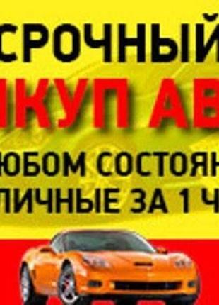 Срочный выкуп авто на разборку евро бляхи бляхи нерастаможенные