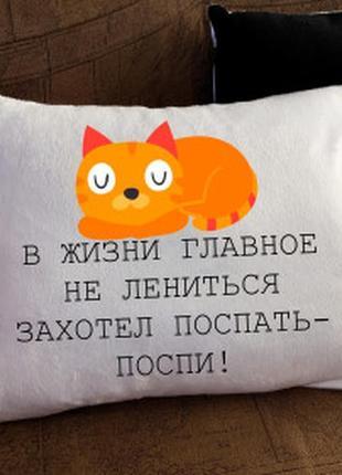 Подушка плюшевая.