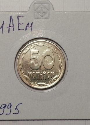 Монета 50 копеек 1995 г 1 АЕм
