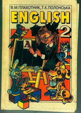 В.М.Плахотник-ENGLISH 2клас.1995