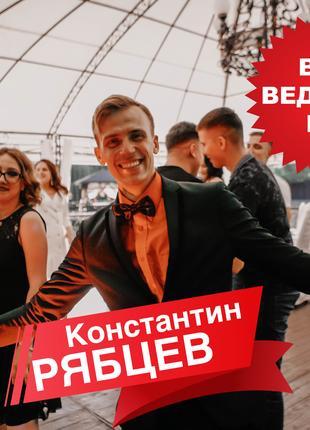 Ведущий на выпускной Киев/свадьбу/праздник/день рождения/юбилей!