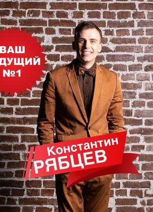 Ведущий на юбилей Киев/свадьбу/крестины/корпоратив/вечеринку/свят