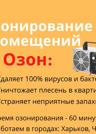 Озонирование Дезинфекция - Удаляет 100% Вирусы, Плесень Чугуев