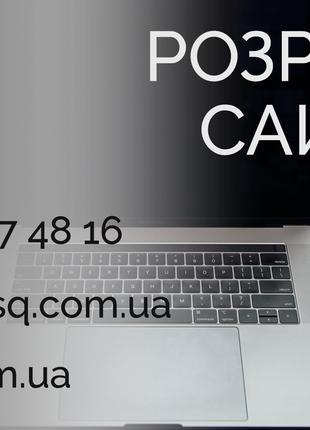 Створення, розробка, дизайн сайту
