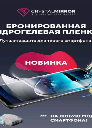Защитные пленки на заднюю крышку вашего смартфона iPhone, Samsung