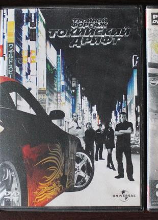 Диски фильмы Макс Пейн, Тройной форсаж: Токийский дрифт